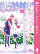 ふつうの恋子ちゃん 4(マーガレットコミックスDIGITAL)