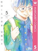 町田くんの世界 5(マーガレットコミックスDIGITAL)