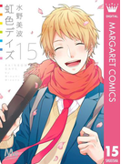 虹色デイズ 15(マーガレットコミックスDIGITAL)