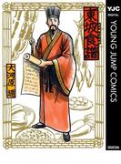 東坡食譜(ヤングジャンプコミックスDIGITAL)
