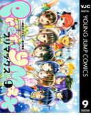 プリマックス 9(ヤングジャンプコミックスDIGITAL)