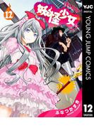 妖怪少女―モンスガ― 12(ヤングジャンプコミックスDIGITAL)