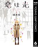 恋は光 6(ヤングジャンプコミックスDIGITAL)