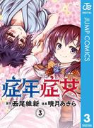症年症女 3(ジャンプコミックスDIGITAL)