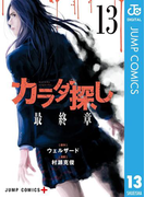 カラダ探し 13(ジャンプコミックスDIGITAL)
