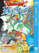 ドラゴンクエスト 蒼天のソウラ 9(ジャンプコミックスDIGITAL)