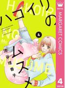 ハコイリのムスメ 4(マーガレットコミックスDIGITAL)