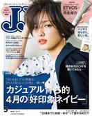 JJ 2017年5月号