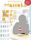 Hanako 2017年 4月13日号 No.1130 [プチハレ!銀座、日本橋。](Hanako)