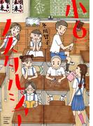 小6ノスタルジア(バンブーコミックス 4コマセレクション)