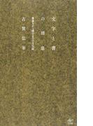 文字と書の消息 落書きから漢字までの文化誌