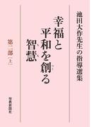 【全1-3セット】池田大作先生の指導選集 幸福と平和を創る智慧 第二部