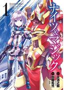 【全1-2セット】ナイツ&マジック(ヤングガンガンコミックス)