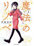 【全1-2セット】魔法のリノベ(ジュールコミックス)