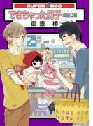【全1-2セット】できちゃった男子 波留日編(スーパービーボーイコミックス)