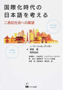 国際化時代の日本語を考える 二表記社会への展望