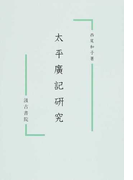 太平廣記研究