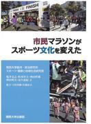 市民マラソンがスポーツ文化を変えた (関西大学経済・政治研究所研究双書)