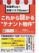"""収益率Up!空室リスクDown!これから儲かる""""テナント物件"""""""