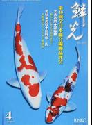 鱗光 2017−4 第48回全日本総合錦鯉品評会