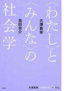 大澤真幸THINKING O 014 〈わたし〉と〈みんな〉の社会学