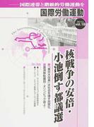 国際労働運動 国際連帯と階級的労働運動を vol.19(2017.4) 核戦争の安倍・小池倒す都議選