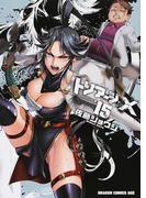 トリアージX 15 (ドラゴンコミックスエイジ)(ドラゴンコミックスエイジ)