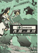 ログ・ホライズン〜西風の旅団〜 9 (ドラゴンコミックスエイジ)(ドラゴンコミックスエイジ)