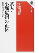 茶人・小堀遠州の正体 寛永文化の立役者 (角川選書)(角川選書)