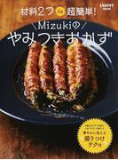 材料2つde超簡単!Mizukiのやみつきおかず (レタスクラブMOOK)