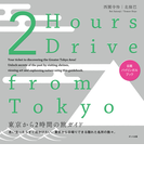 2 Hours Drive from Tokyo 東京から2時間の旅ガイド