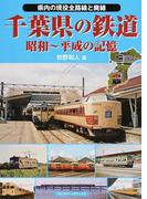 千葉県の鉄道 昭和〜平成の記憶 県内の現役全路線と廃線