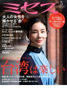ミセス 2017年 05月号 [雑誌]