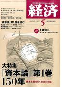 経済 2017年 05月号 [雑誌]