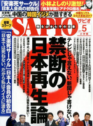 SAPIO (サピオ) 2017年 05月号 [雑誌]