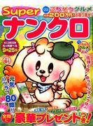 SUPER (スーパー) ナンクロ 2017年 06月号 [雑誌]