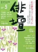 俳壇 2017年 05月号 [雑誌]