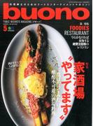 buono(ブォーノ) 2017年 05月号 [雑誌]