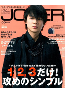 Men's JOKER (メンズ ジョーカー) 2017年 05月号 [雑誌]