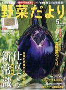 野菜だより 2017年 05月号 [雑誌]