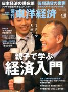 週刊 東洋経済 2017年 4/8号 [雑誌]