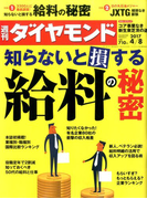 週刊 ダイヤモンド 2017年 4/8号 [雑誌]