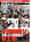 第89回選抜高校野球決算号 2017年 5/14号 [雑誌]