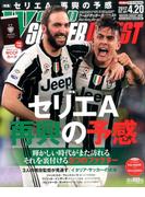 WORLD SOCCER DIGEST (ワールドサッカーダイジェスト) 2017年 4/20号 [雑誌]