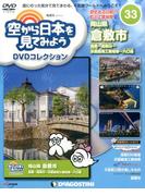 空から日本を見てみよう 2017年 5/2号 [雑誌]