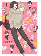 あっくんとカノジョ 6(ジーンシリーズ)