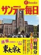 大学合格者高校別ランキング(1)(サンデー毎日ebooks)