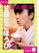 """ちょっと""""甘露なごほうび""""【2005春】"""