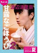 """ちょっと""""甘露なごほうび""""【2004夏】"""