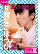 """ちょっと""""甘露なごほうび""""【2003夏】"""